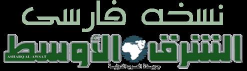آرشيو الشرق الاوسط فارسی