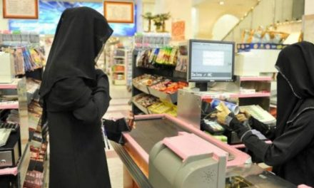 دستورالعمل بومی سازی و استفاده از نیروی کار زن در پادشاهی سعودی