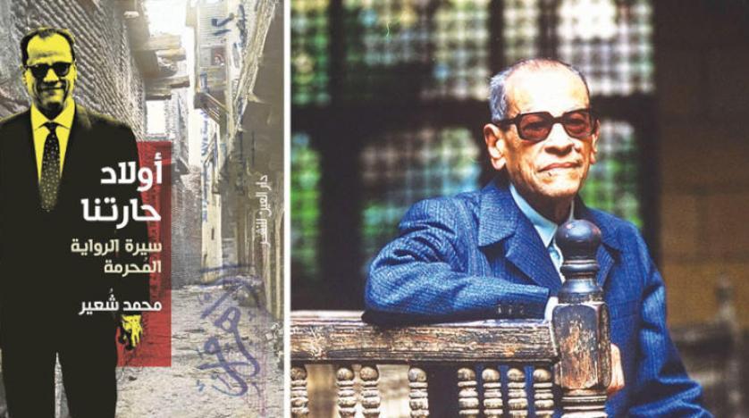 سرگذشت «رمان ممنوع» … بیوگرافی نجیب محفوظ از نوبل تا نشستن چاقو در گردن