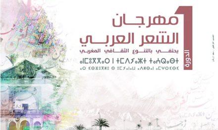 برگزاری نخستین جشنواره شعر عربی در مراکش
