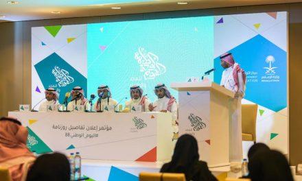 تدارک ویژهبرنامههای جشن «روز ملی سعودی»