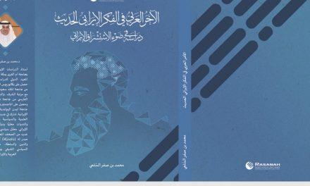رستاخیز شعوبیه؛ تصور منفی ذهنیت ایرانی به ملت عرب