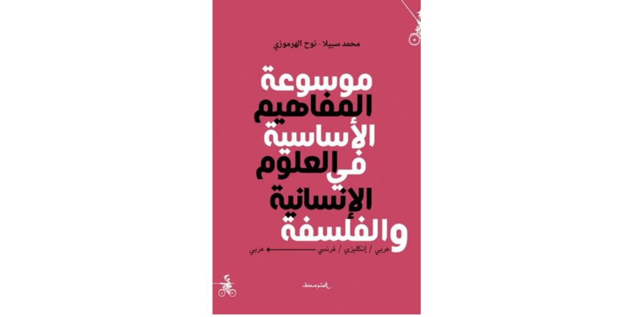 چنگ زدن به مظاهر مدرنیته و نادیده گرفتن اصول آن در جهان عرب