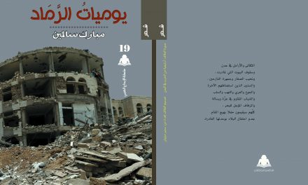 یاداشت های جنگ یمن به زبان شعر