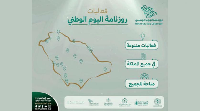 با بزرگترین پرچم و ۹۰۰ هزار گلوله نورافشانی؛ روز ملی سعودی در گینس ثبت میشود