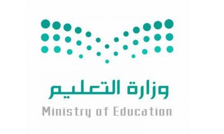 ادغام سازی در ساختار جدید وزارت آموزش و پرورش سعودی