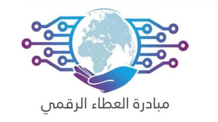 سعودی طرح «بخشندگی دیجتالی» برای افزایش آگاهی تخصصی را راهاندازی میکند