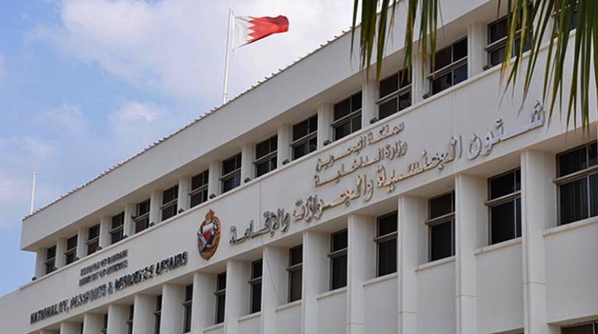 دستگیری ۱۴ ایرانی با گذرنامه جعلی در بحرین