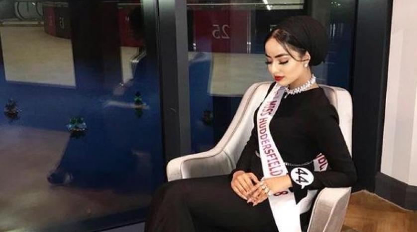 برای اولین بار؛ یک محجبه به مسابقات دختر شایسته بریتانیا راه یافت