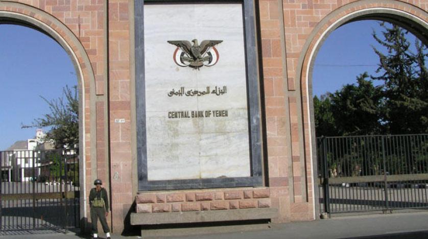 یمن: حمایت مالی سعودی باعث کاهش فشارهای اقتصادی میشود