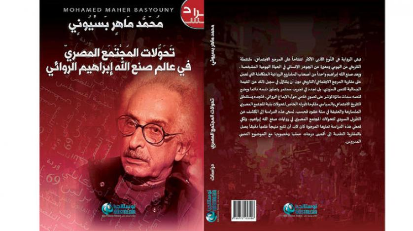 آینههای جامعه مصری در رمانهای صنع الله ابراهیم