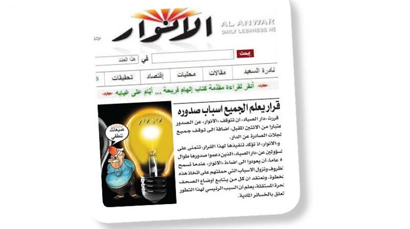بزرگترین مؤسسات مطبوعات لبنان به دلیل مدیریت وارثان تعطیل میشوند