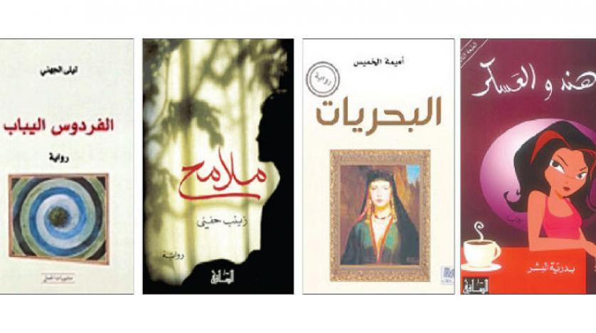 رمان نویسان زن سعودی، میان ناله بر خویشتن و ابلیس انگاری مرد