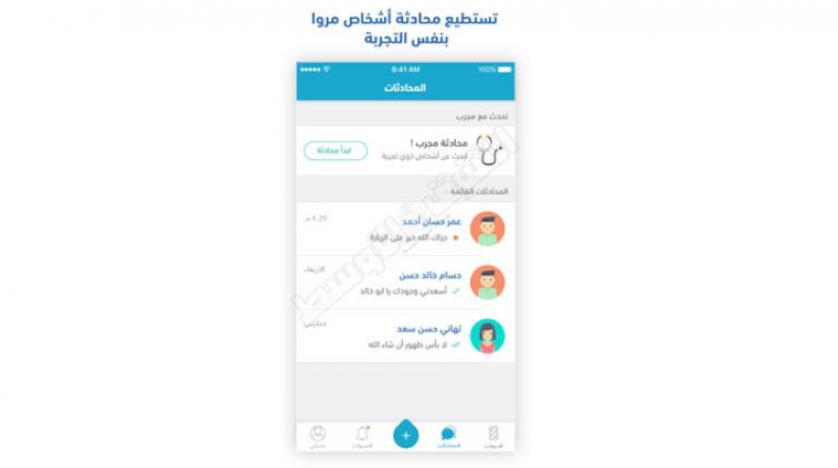«طبت» اپلیکیشن سعودی؛ بازسازی روحیه بیماران بستری