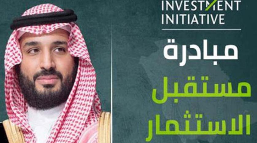 همایش آینده سرمایهگذاری فردا در ریاض آغاز میشود