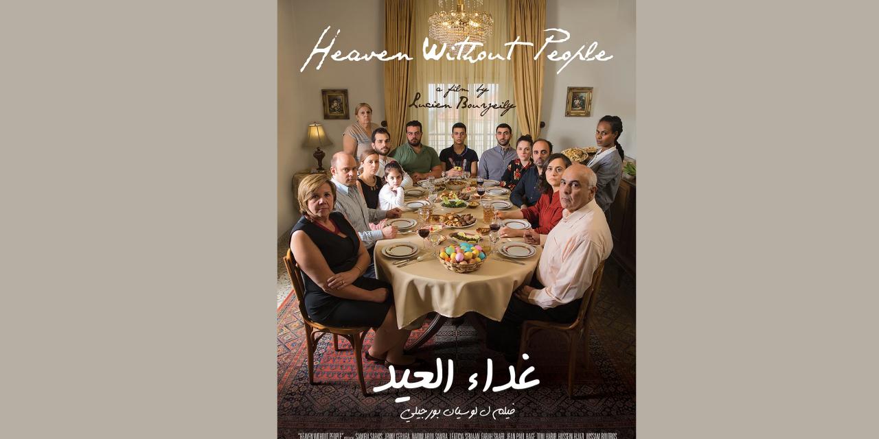 جایزه جهانی برای فیلم «نهارعید» لبنانی