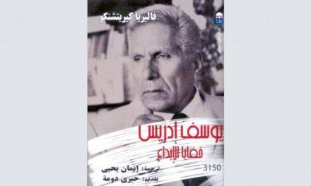 ترجمه یک پژوهش روسی درباره یوسف ادریس پس از گذشت چهار دهه