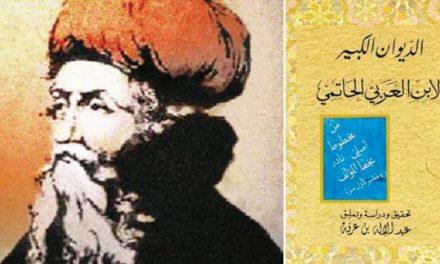 چاپ «دیوان کبیر» ابن عربی پس از ۸۰۰ سال