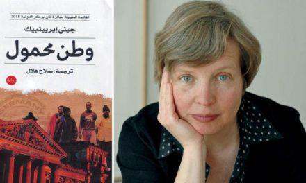 رمان «خانه بهدوش» اثر جنی ایرپنبک به عربی ترجمه شد