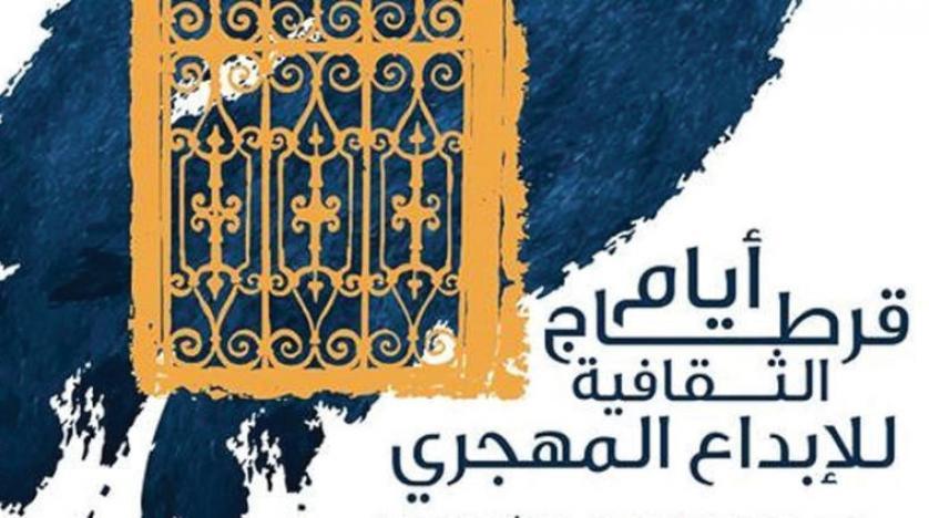 پرندگان مهاجر تونس در روزهای قرطاج