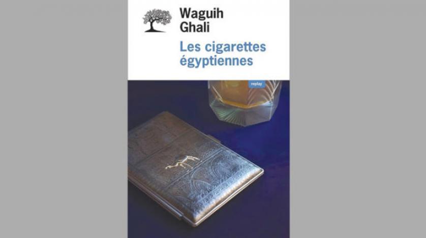 «سیگارهای مصری» وجیه غالی… نامی جدید برای رمانی قدیم