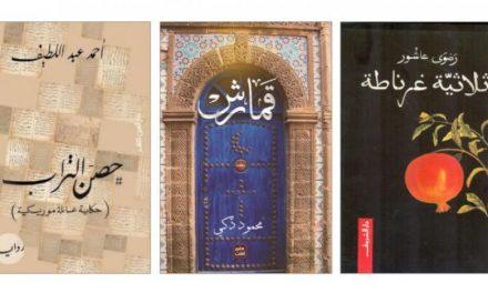 فضای اندلس تخیل رماننویسان مصر را برمیانگیزد