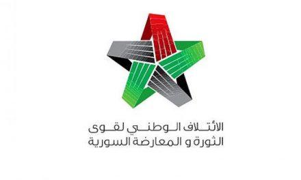 «ائتلاف ملی سوریه» از حمله به «یگانهای مدافع خلق» کُرد استقبال کرد