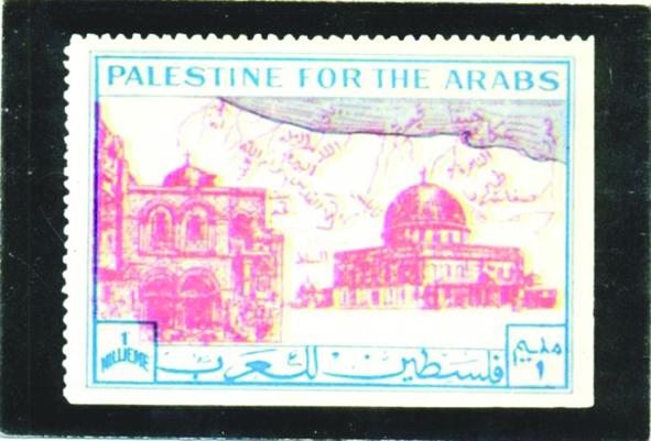 «قدس پایتخت فلسطین» تمبر پستی مشترک کشورهای عربی