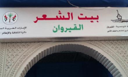 جشنواره شعر عربی قیروان به کار خود پایان داد