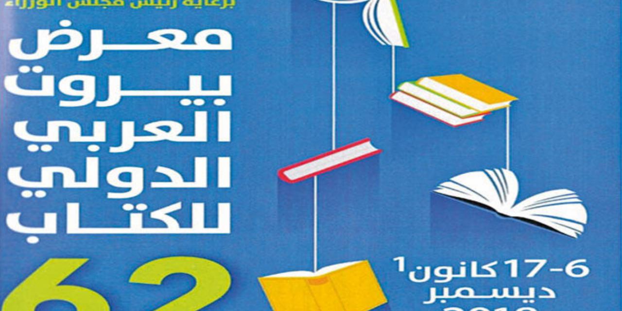 آغاز به کار نمایشگاه بین المللی کتاب در بیروت
