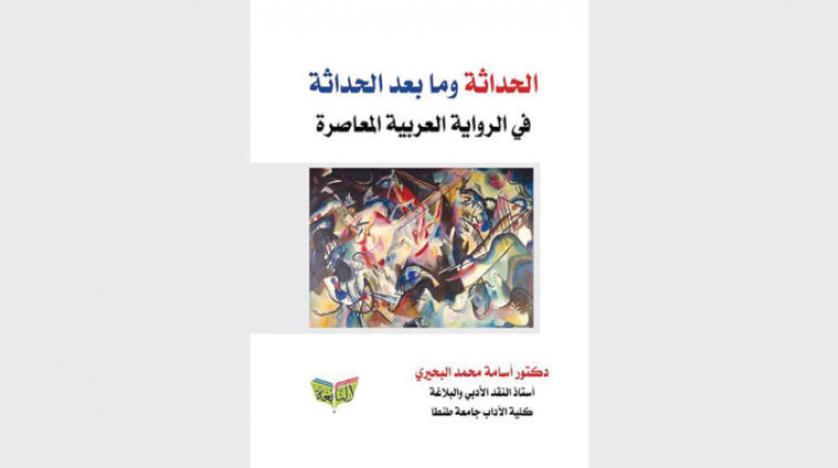 مدرنیسم و پست مدرنیسم در رمان معاصر عربی