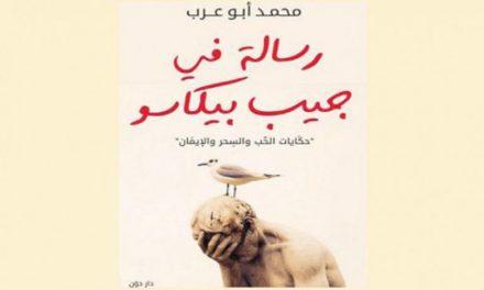 «نامهای که در جیب پیکاسو گذاشتم» نوشته محمد ابوعرب از اردن
