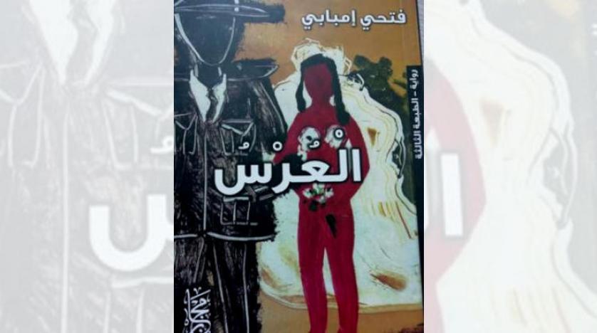 روایت تحولات جامعه عربی