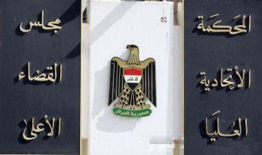 دادگاه عالی عراق حقوق بازنشستگی نمایندگان پارلمان را لغو کرد