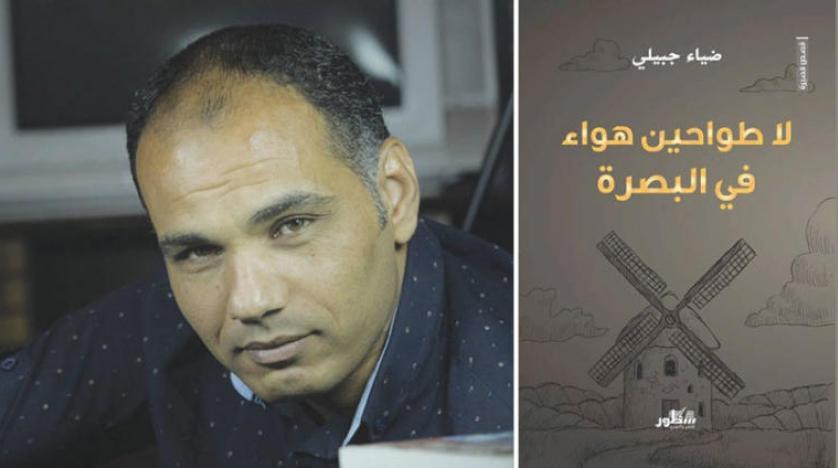 «بصره آسیاب بادی ندارد» برنده جایزه «دیدار قصه عربی»