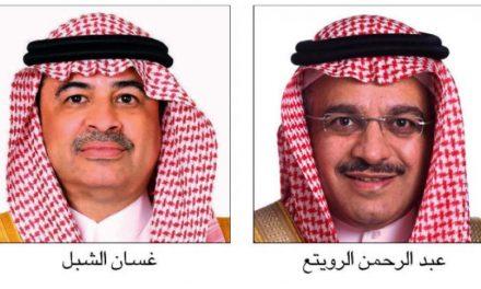 الرویتع رئیس هیئت مدیره گروه سعودی پژوهش و بازاریابی شد