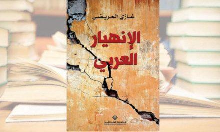 «فروپاشی عربی» غازی العریضی