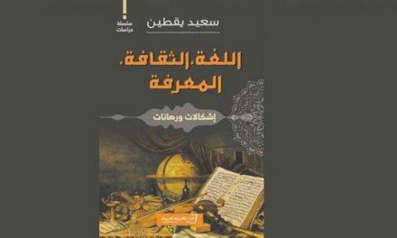 آیا میتوان از «عرب شدن» در کنار «جهانیشدن» سخن گفت؟