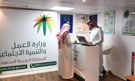 طرح بومیسازی مشاغل در سعودی امروز وارد مرحلهٔ سوم میشود