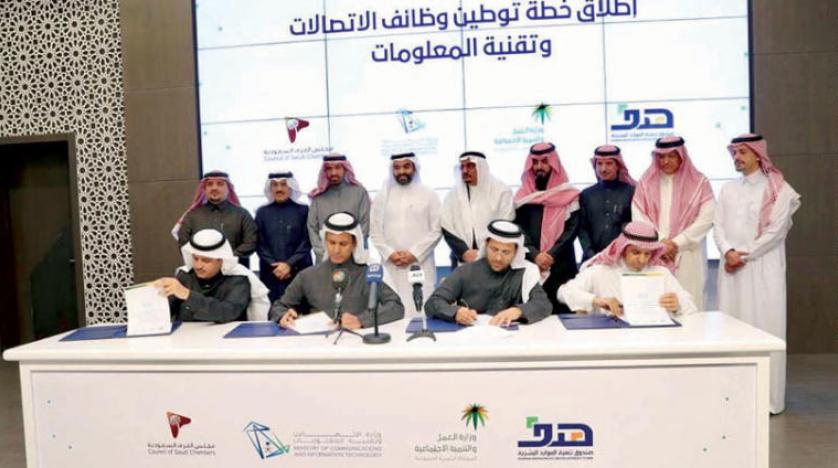 سعودی بومیسازی ۱۵ هزار فرصت شغلی در بخش ارتباطات را آغاز کرد
