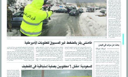 روزنامه «المستقبل» لبنان اینترنتی میشود