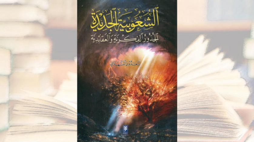 شعوبیه در میراث فرهنگ اسلامی