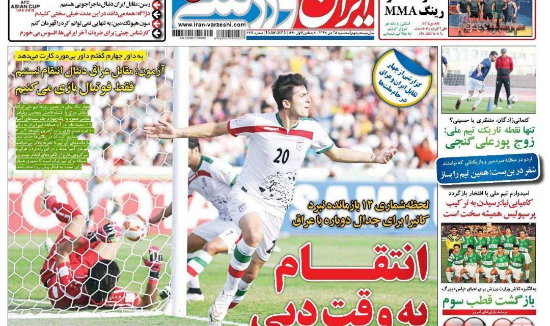 بازی ایران و عراق در سایه «انتقام» رسانهها