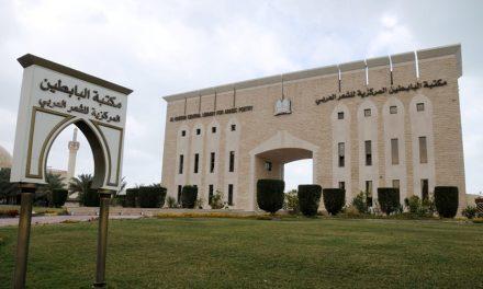 «البابطین» جشنواره بهار شعر عربی را برگزار میکند