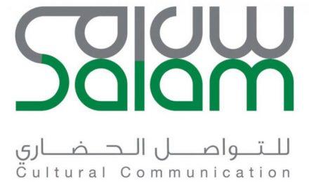 سعودی سال ۲۰۱۹ را با همایش «صلح» و ارتباط متمدن جهانی آغاز میکند