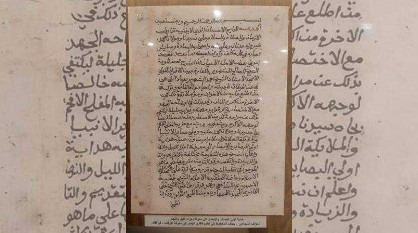 الازهر نسخههای خطی نادر در نمایشگاه قاهره به نمایش گذاشت