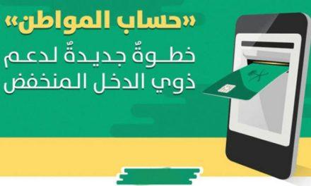 سعودی: «حساب شهروندی» طی ۳ ماه ۱٫۲ میلیون درخواست را بررسی کرد