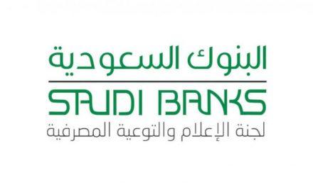 بانکهای سعودی: ۲۰٪ سپردههای زنان معادل ۵۳ میلیارد دلار است
