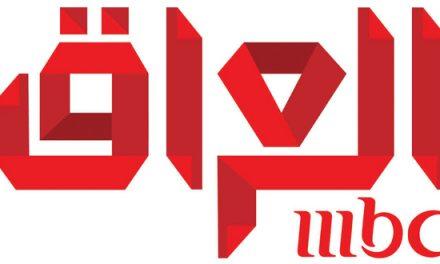 شبکه «MBC عراق» اواخر ماه جاری راهاندازی میشود