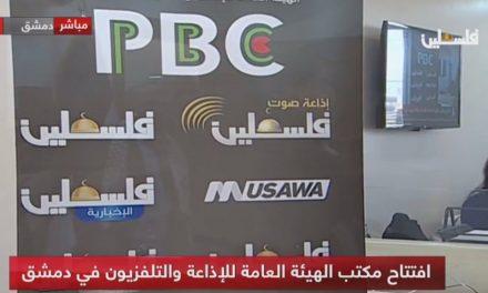 مقر تلویزیون فلسطین در دمشق افتتاح شد